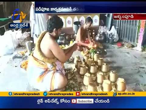 Ayyappa padi pooja held | Jakkampudi of Krishna Dist