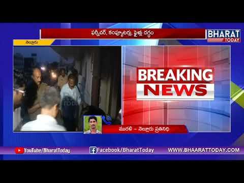 నెల్లూరు SBI Bankలో అగ్నిప్రమాదం | భారీగా ఆస్థి నష్టం | Bharattoday