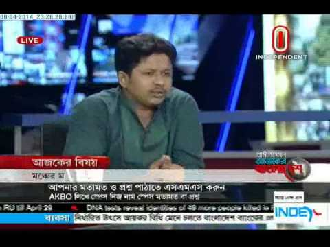 Ajker Bangladesh, 08 April 2014
