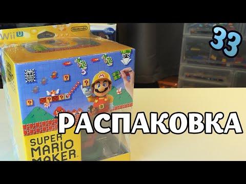 Super Mario Maker - Распаковка