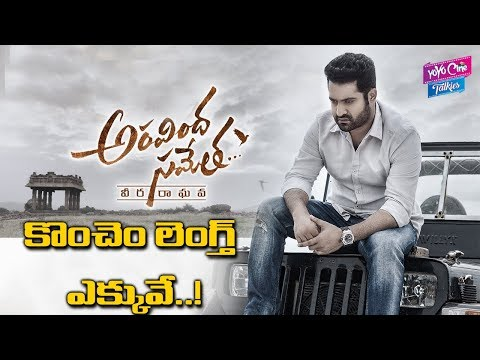 Aravinda Sametha Movie Running Time | NTR | Pooja Hegde | Tollywood | YOYO Cine Talkies