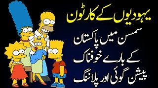 Brilliant Analysis on The Simpsons Cartoon Prediction About Pakistan