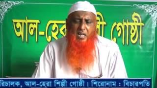 jagoroni  bicherpoti tomar kache  By MD  Sofiqul Islam