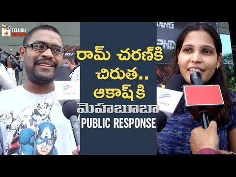 Mehbooba PUBLIC RESPONSE | Akash Puri | Neha Shetty | Puri Jagannadh | Charmi | Mango Telugu Cinema
