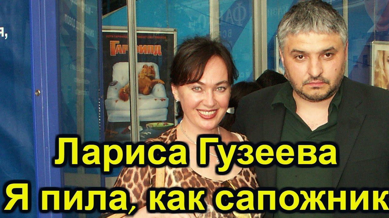 Лариса Гузеева И Алкоголизм Видео