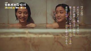 日本ボロ宿紀行 第10話