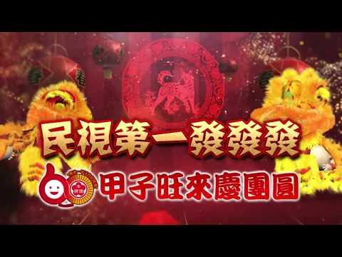 台灣-2018 民視第一發發發-牛頭牌 甲子旺來慶團圓