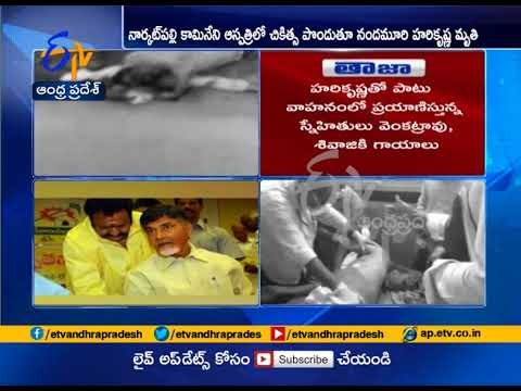 Nandamuri Harikrishna Passes away | Akkineni Nagarjuna, Condole the Death of the Actor - Politician