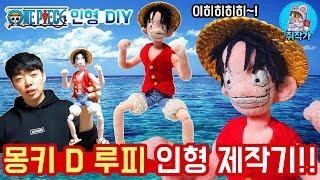 원피스 인형 DIY  - 몽키 D 루피 인형 만들기!! (2년전 버전)