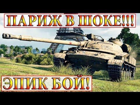 Объект 907 БЕЗУМНЫЙ БОЙ В ПАРИЖЕ!  WORLD OF TANKS