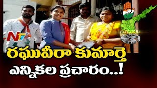 PCC Chief Raghuveera Reddy Daughter Amrutha Veer Election Campaign | AP Elections 2019 | NTV
