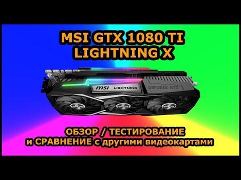 MSI GeForce GTX 1080 TI LIGHTNING X - честный обзор и тестирование