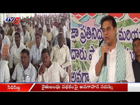 Minister KTR At Rythu Bandhu Awareness Programme In Siricilla | TV5 News