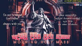 Morning Holy Mass - 11/09/2021