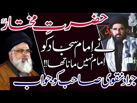 Hazrat Mukhtar Ki Tauheen Ka Jawab  | Maulana Mohammad Hussaini | 4K