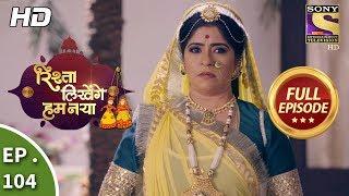 Rishta Likhenge Hum Naya - Ep 104 - Full Episode - 30th  March, 2018