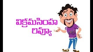 Vikrama Simha - Vikrama Simha(kochadaiyaan) Review । Vikramasimha Telugu Movie Review