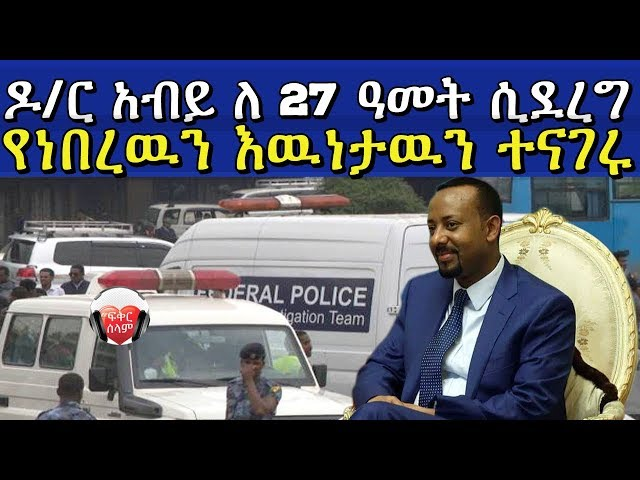 Dr. Abiy Ahmed in Minnesota