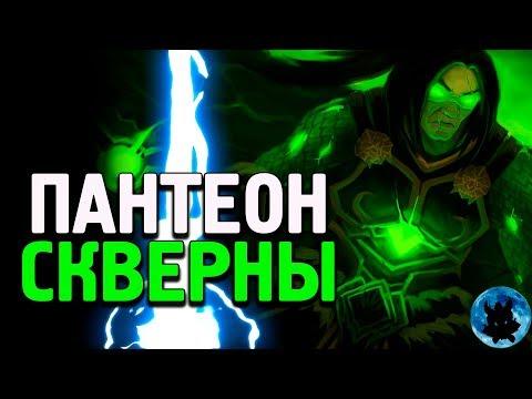 ПАНТЕОН СКВЕРНЫ - ВОЗМОЖНО ЛИ ЭТО? | WoW Legion 7.3