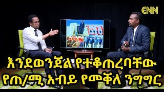 Ethiopia: what is wrong with Ethiopian Prime Minister  D/r Abey Ahmed Mekelle speech? - Semonegna