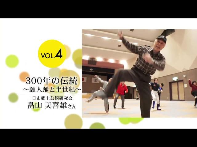 あきたびじょんNEXT VOL.4「300年の伝統~願人踊と半世紀~」