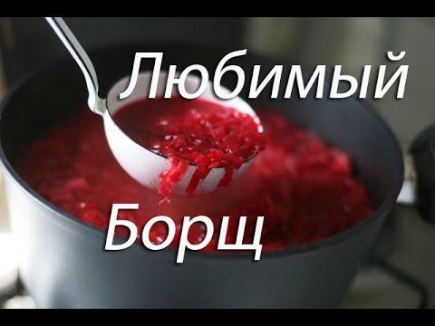 Борщ рецепт