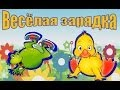 Зарядка для детей Скачет лягушонок ква ква ква mp3