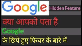 Do You Know? 8 Hidden Features of Google ||