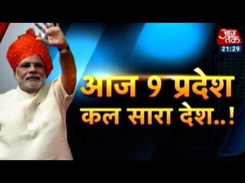 Vishesh: PM Modi on a spree to win over entire India
