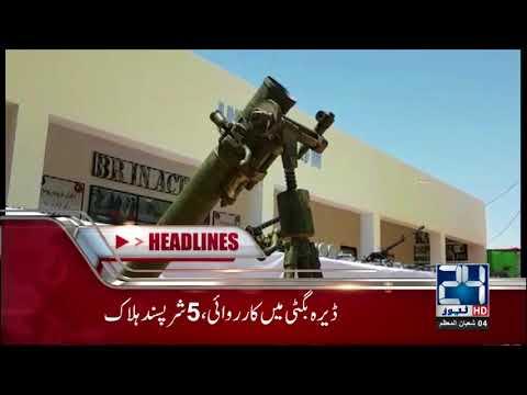 News Headlines | 5:00 PM  | 21 April 2018 | 24 News HD