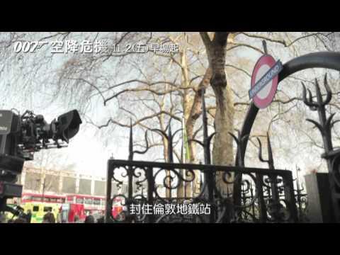 《007:空降危機》倫敦篇