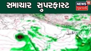 આજના સાંજના તાજા ગુજરાતી સમાચાર : 11-06-2019 | SAMACHAR SUPER FAST | News18 Gujarati