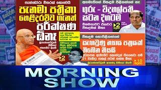 Siyatha Morning Show | 14 - 10 - 2021 | Siyatha TV