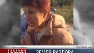 В Орловском районе разгорелись земельные споры