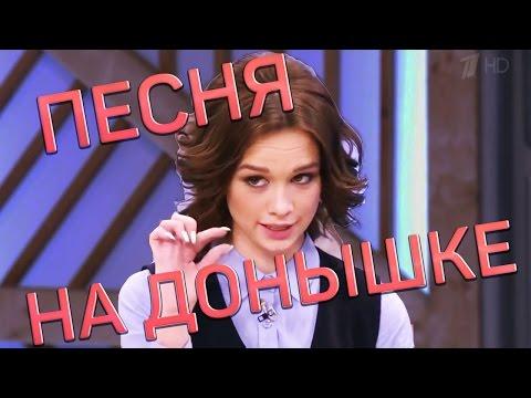 ПЕСНЯ: На донышке Диана Шурыгина