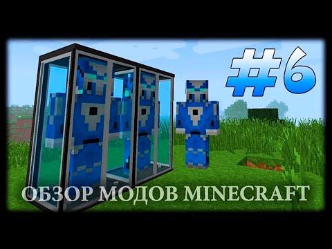 Создай Себе Клонов! - The Sync Mod Майнкрафт