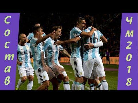 Что скажете? Состав сборной Аргентины. Чемпионат мира 2018.