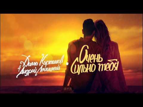Скачать песню лето я с тобой