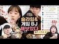 남매공식 l 슬라임BJ & 게임 BJ 데뷔한 썰 [남녀가 함께 BJ 방송 해본다면] **도형&희재 단독 유튜브 라이브!!** l 룸메이트