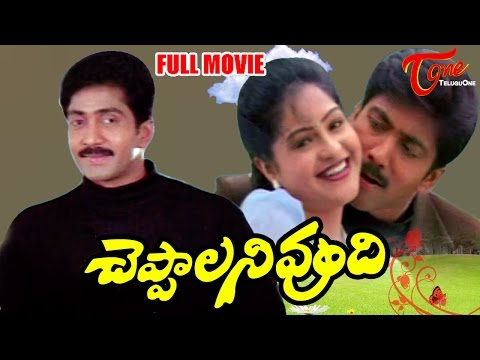 Cheppalani Vundi - Full Length Telugu Movie - Naveen - Raasi