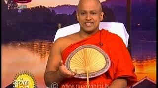 Suriya Madala  |2020- 09- 13|Rupavahini