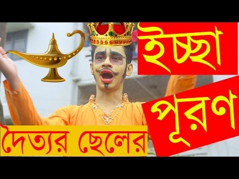 দৈত্যর বাচ্চা দেখুন | Bangla Funny Video | Bangla Fun EP 29