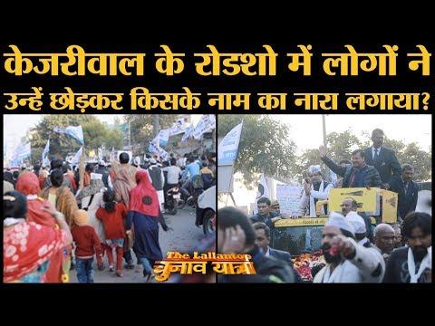Delhi Election में Arvind Kejriwal का Road Show ऐसे निकलता है