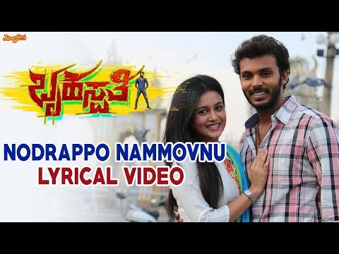 Nodrappo Nammovnu Lyrical Video | Bruhaspathi | Manoranjan | Indrani | V.Harikrishna