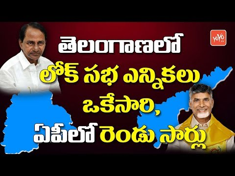 Lok Sabha Elections in Telangana and Andhra are Simultaneously, Twice in Andhra | YOYO TV Channel