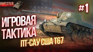 Игровая тактика (тактика боя) на ПТ-САУ США T67 5 лвл World Of Tanks (WOT)