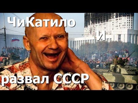 Маньяк ЧиКатило - ритуал распада СССР. Правдозор