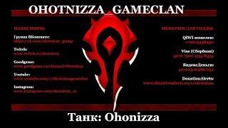 World of Warcraft / Репутация для союзных рас! / Ohotnizza