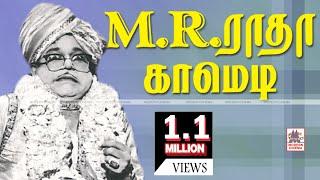 M R Radha Comedy Collection | எம்.ஆர்.ராதா சிறந்த காமெடி தொகுப்புகள்