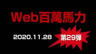 Web百萬馬力Live きくち工務店・雷神Ⅲ 20201128